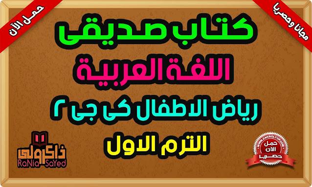 تحميل مذكرة تأسيس لغة عربية KG2 الترم الاول من كتاب صديقي