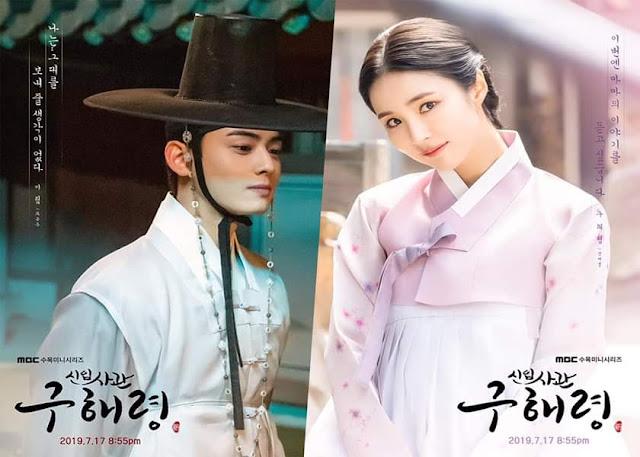 Rookie Historian Go Hae Ryung cast