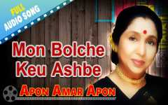 Mon bolche keu asbe lyrics by Mukul Dutta & Music by R.D. Burman