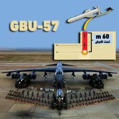 ماهي قنبلة GBU-57