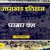 Uttarakhand History in Hindi Parmaar Dynasty [परमार वंश ]