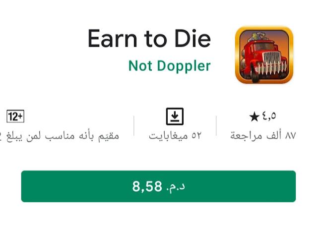 تحميل لعبة Earn To Die 2 المدفوعة مجانا للأندرويد على ميديا فاير اخر اصدار 2021