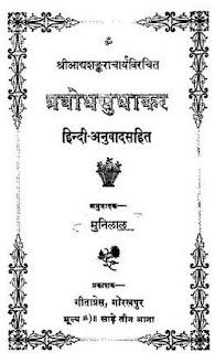 Subodhprabhakar-Shankaracharya-सुबोधप्रभाकर-शंकराचार्य