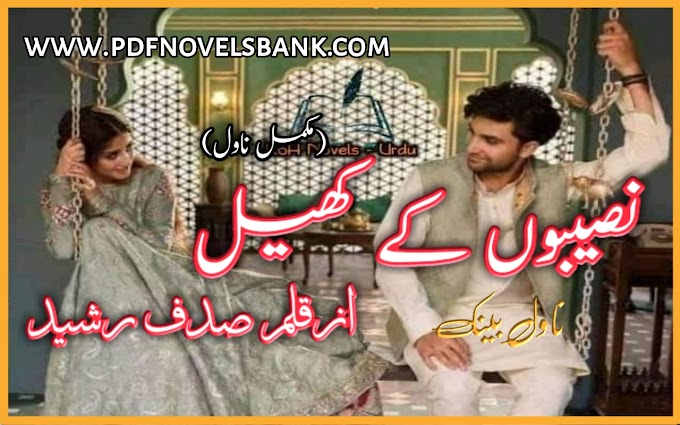 Naseebon Ke Khail by Sadaf Rasheed Novel Complete Pdf Download