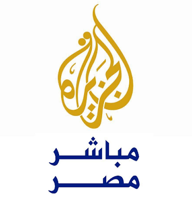 تردد قناة الجزيرة مباشر مصر 2018 الجديد بعد التشويش شغال
