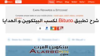 شرح تطبيق Bituro لكسب البيتكوين و الهدايا