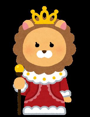 女王様のライオンのキャラクター(たてがみあり)