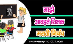 Maze-Avadte-Shikshak-Nibandh-In-Marathi