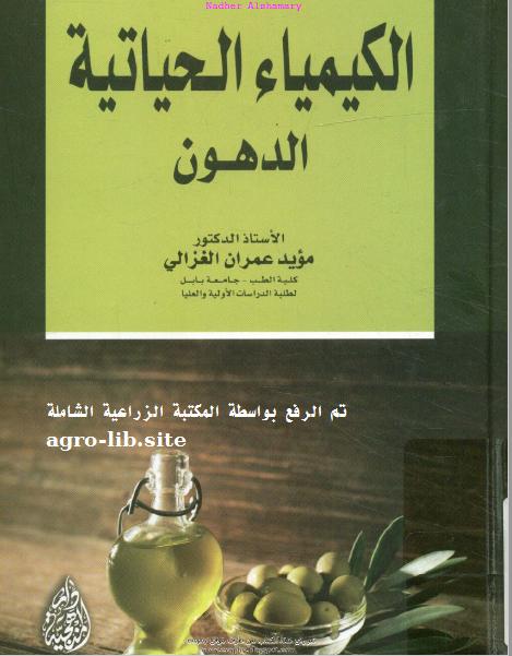 كتاب : الكيمياء الحياتية - الدهون -