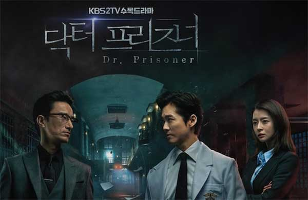 Download Drama Korea Doctor Prisoner Batch Subtitle Indonesia