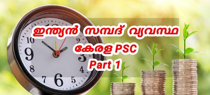 Kerala PSC ഇന്ത്യൻ ബഡ്ജറ്റിന്റെ പിതാവ്