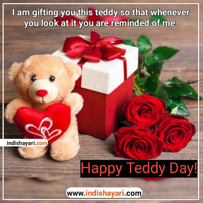 Happy Teddy Day 2021: whishes greetings sms quotes images for whatsapp Facebook Instagram status
