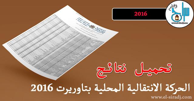 نتائج الحركة الانتقالية المحلية بتاوريرت 2016