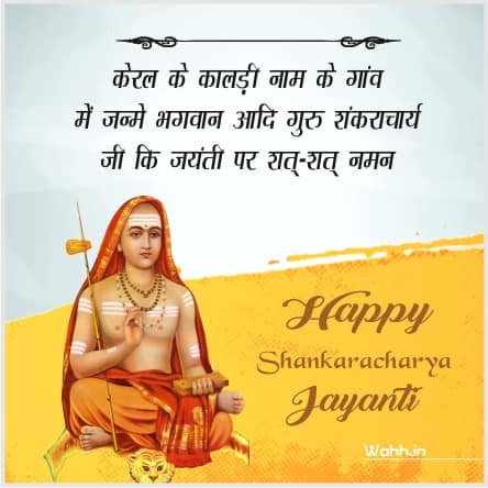 Shankaracharya Jayanti Ki Shubhkamanayen