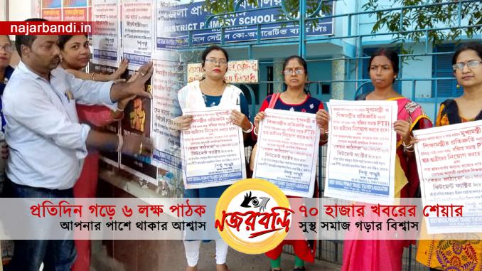 'মুখ্যমন্ত্রী প্রতিশ্রুতি রাখুন' রাজ্য জুড়ে পোস্টার দিয়ে দাবি আদায়ের লড়াইয়ে WBPTTA
