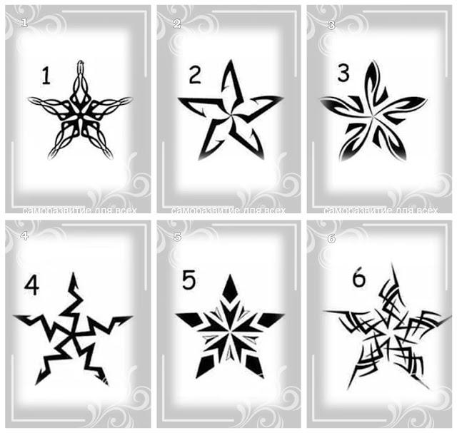 Выбери звезду и получи послание
