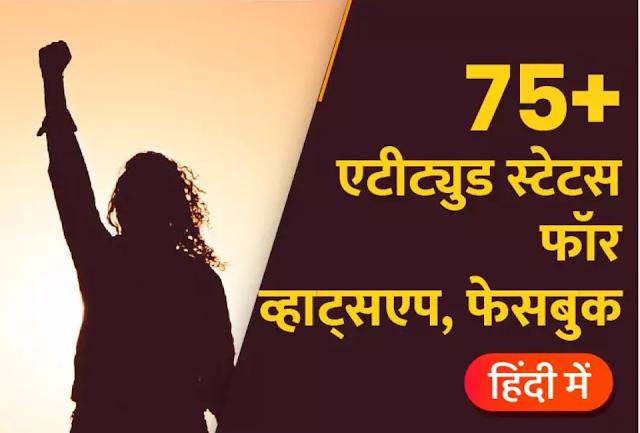 75 Attitude Status in Hindi For Whatsapp, Facebook - हिंदी स्टेटस