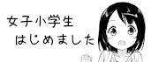 Joshi Shougakusei Hajimemashita