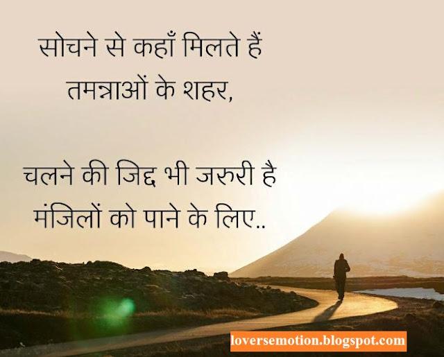 Chalna Bhi Jaroori Hai - Inspirational Shayari, Latest Motivational Shayari in Hindi, Inspirational Shayari Change Your Life, New Inspirational Shayari, Best Inspirational Shayari.