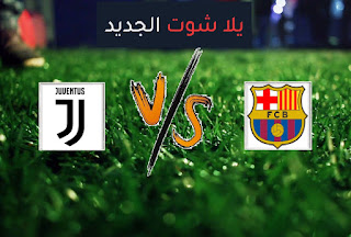 نتيجة مباراة برشلونة ويوفنتوس اليوم الاحد 8-8-2021 كأس جوهان غامبر