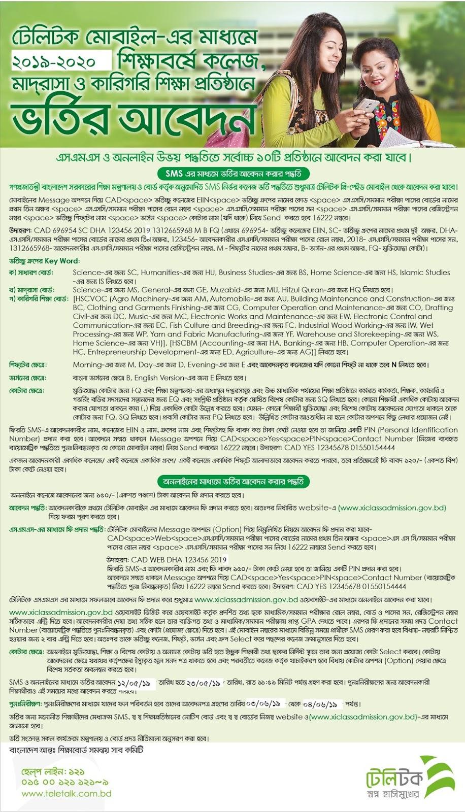 HSC Admission Circular 2019-2020