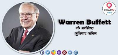 Warren Buffett quotes in hindi वारेन बफे के सुविचार, अनमोल वचन