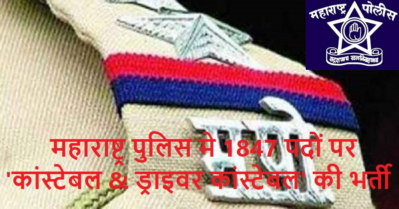 Maharashtra Police jobs 2019 | 1847 Constable Recruitment | Free Job Alert 2020