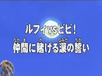 One Piece Episode 104