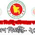Upazilla Nirbahi Officcer Karjaloy  job circular 2019 । newbdjobs.com