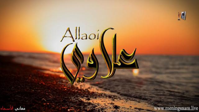 معنى اسم علاوي وصفات حامل هذا الاسم Allaoi