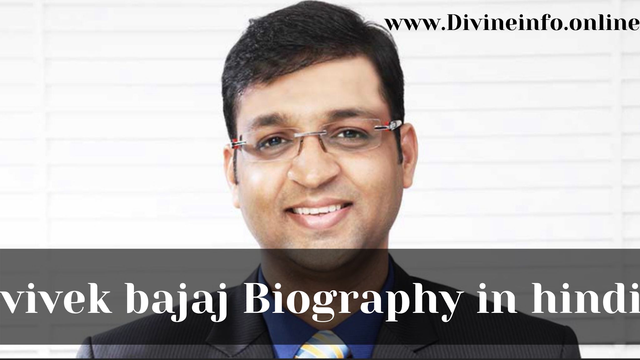 VIVEK BAJAJ  BIOGRAPHY IN HINDI | विवेक बजाज का  जीवन परिचय vivek bajaj stockedge