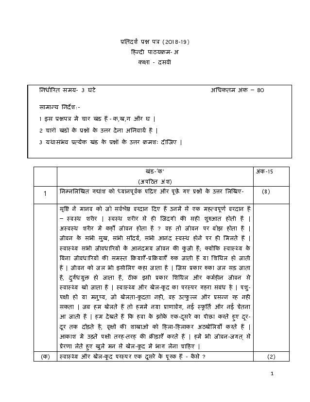 Hindi A 2019 Sample Paper for CBSE Class 10 Page-01
