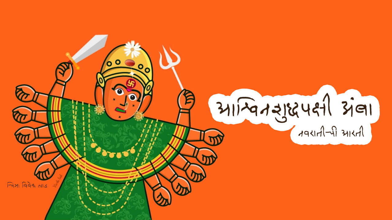 आश्विनशुद्धपक्षी अंबा - नवरातीची आरती   Ashwinshuddhapakshi Amba Navratichi Aarti