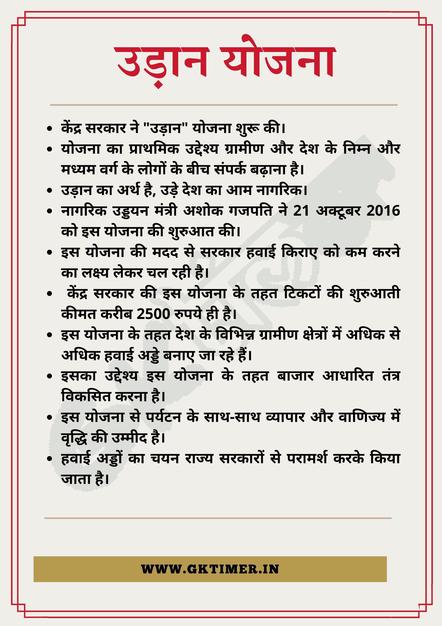 उड़ान योजना पर निबंध | Essay on Udan Scheme in Hindi | 10 Lines on Udan Scheme in Hindi