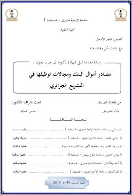أطروحة دكتوراه: مصادر أموال البنك ومجالات توظيفها في التشريع الجزائري PDF