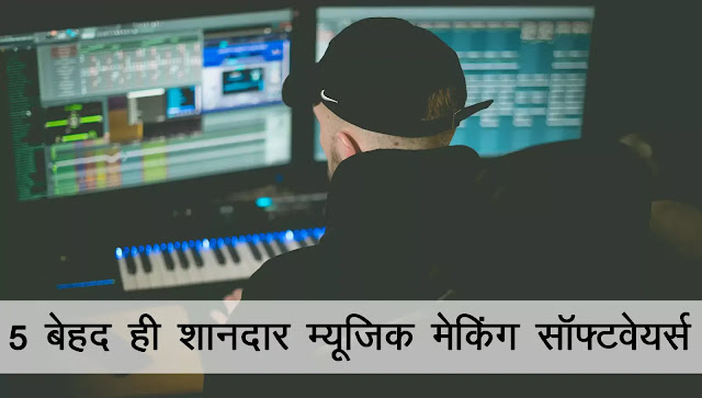 5 best music making software for PC in hindi