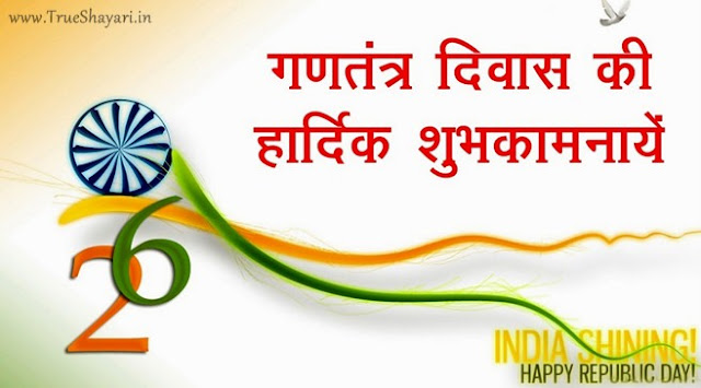 Republic Day Sms Hindi