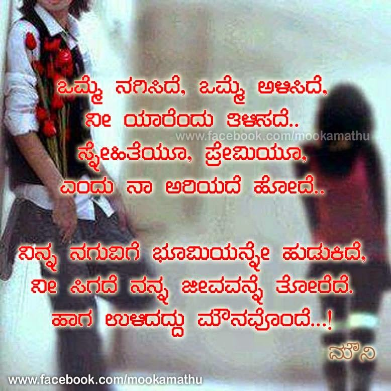 Love Quotes Wallpaper In Kannada : Moonsms- sms message quotes image HD wallpaper pics ...