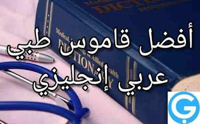 تحميل قاموس طبي انجليزي عربي بدون نت
