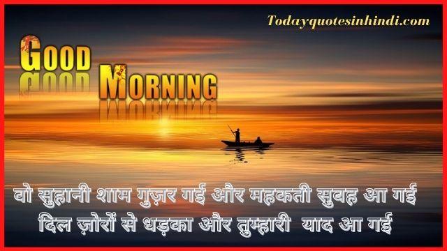 good morning image quotes in hindi