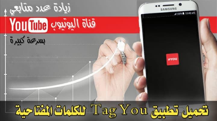 تحميل تطبيق Tag You | تنزيل تطبيق Tag You APK | كيف تتصدر نتائج البحث في اليوتيوب