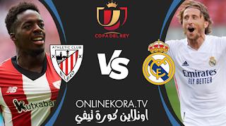 مشاهدة مباراة ريال مدريد وأتلتيك بيلباو بث مباشر اليوم 14-01-2021 في كأس السوبر الإسباني