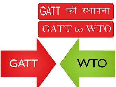 GATT To WTO | WTO की स्थापना कैसे हुई