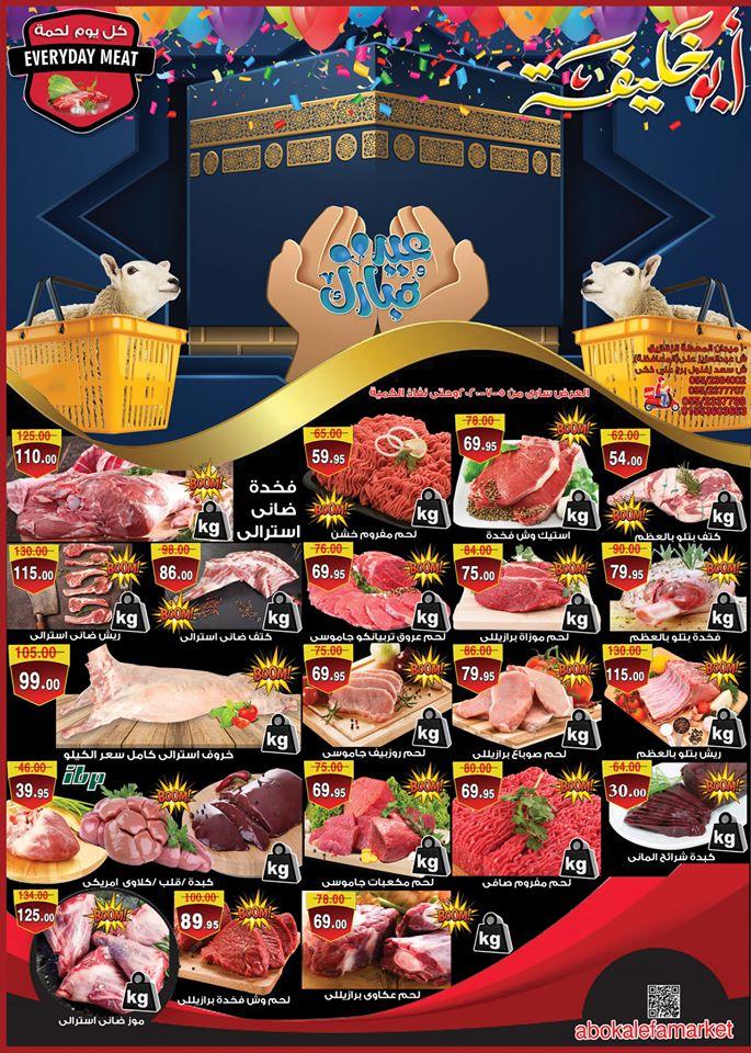 عروض ابو خليفة ماركت الزقازيق من 5 يوليو 2020 حتى نفاذ الكمية عيد مبارك