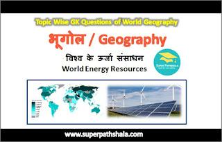विश्व के ऊर्जा संसाधन GK Questions SET 3