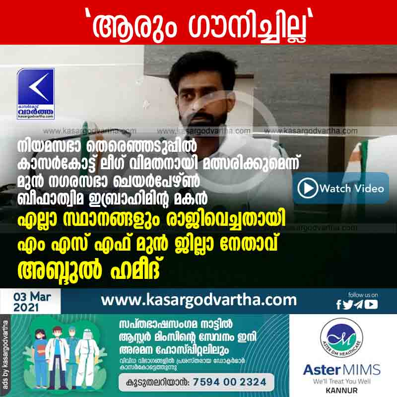 Kasaragod, Kerala, News, Muslim-League, Muslim-League-Leaders, Muslim Youth League, Niyamasabha-Election-2021, Youth League, MSF, Top-Headlines, Son of former city council chairperson Befatwima Ibrahim says he will be contesting in the Assembly elections;Abdul Hameed CI resigned from all Muslim league positions.