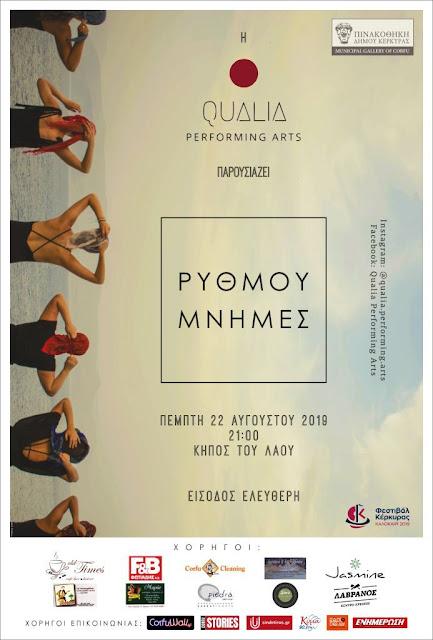 """""""Ρυθμού Μνήμες"""": χοροθεατρική παράσταση για τα 100 χρόνια από την Γενοκτονία"""