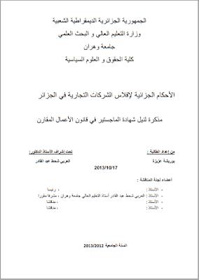 مذكرة ماجستير: الأحكام الجزائية لإفلاس الشركات التجارية في الجزائر PDF