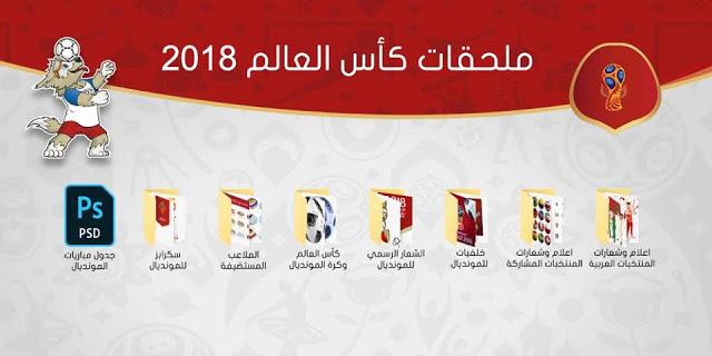 مجموعة تصميم وملحقات كأس العالم 2018 بصيغة png ، psd - بلال آرت