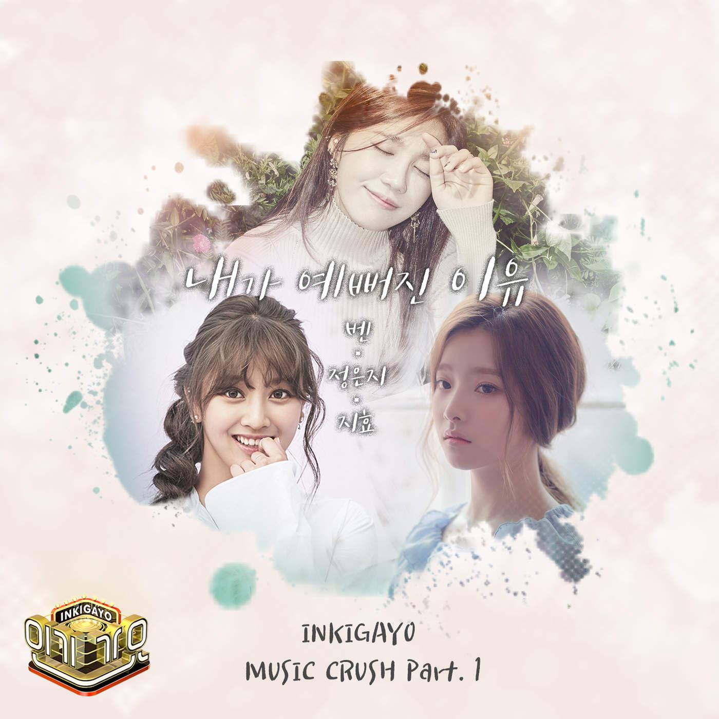 BEN, JEONG EUN JI, Jihyo – Inkigayo Music Crush Part.1 (ITUNES PLUS AAC M4A)